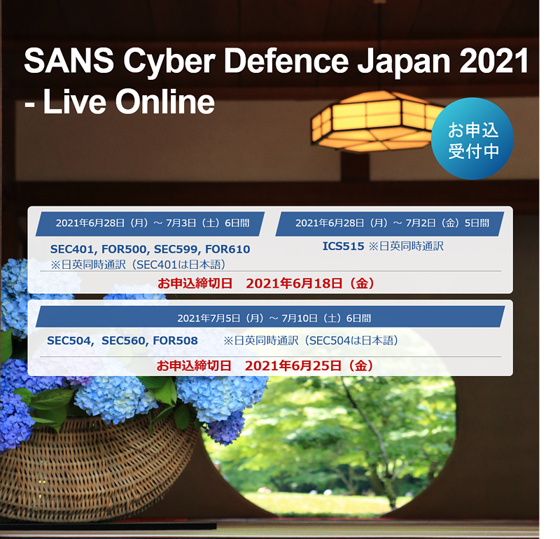 cyber_defence_japan_2021_7