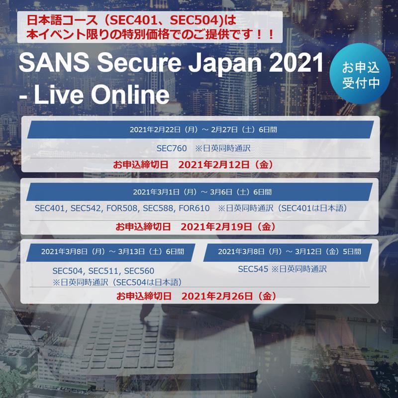 secure_japan_2021_5
