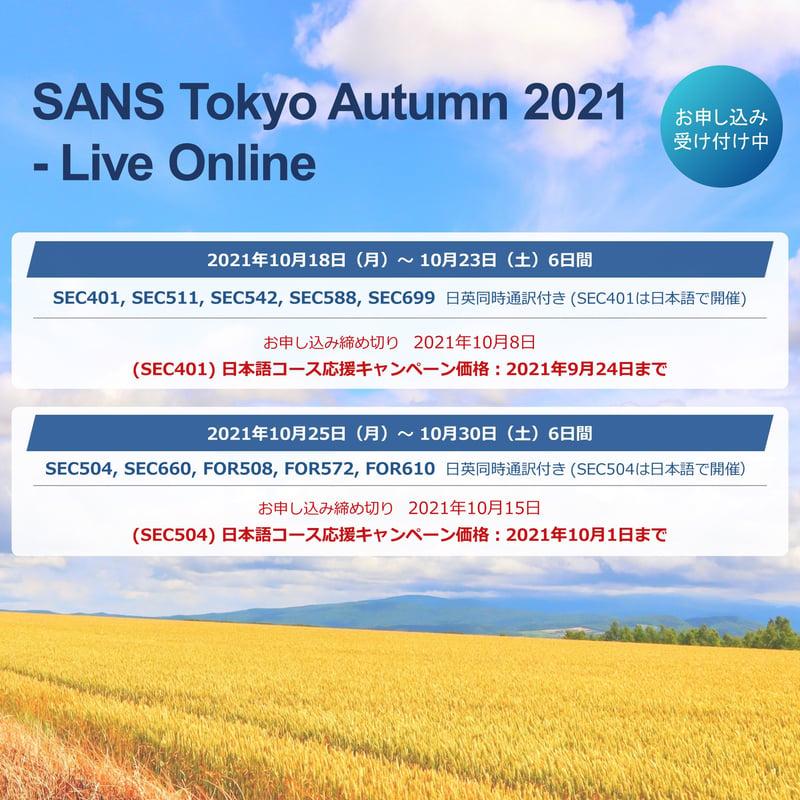 SANS_Tokyo_Autumn_2021
