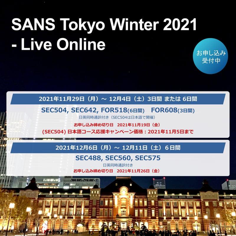 SANS_Tokyo_Winter_2021