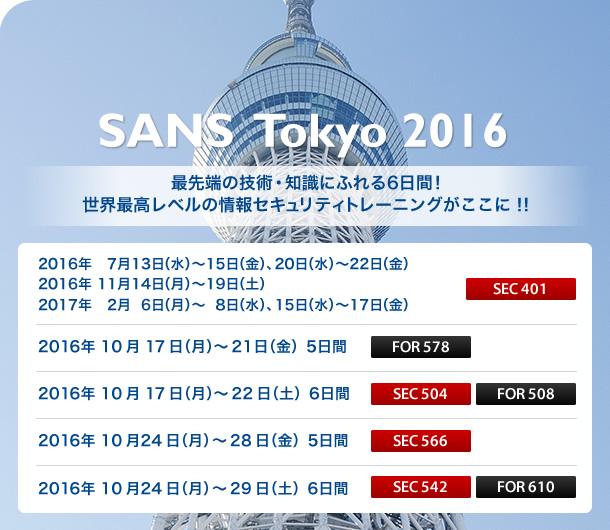 SANS Tokyo 2015