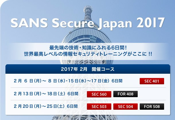 SANS Secure Japan 2017