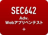 SEC642 Adv.Webアプリペンテスト