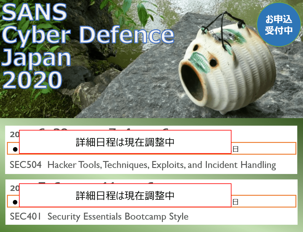title_cyber_defence_2020_july_no_english_choseichu