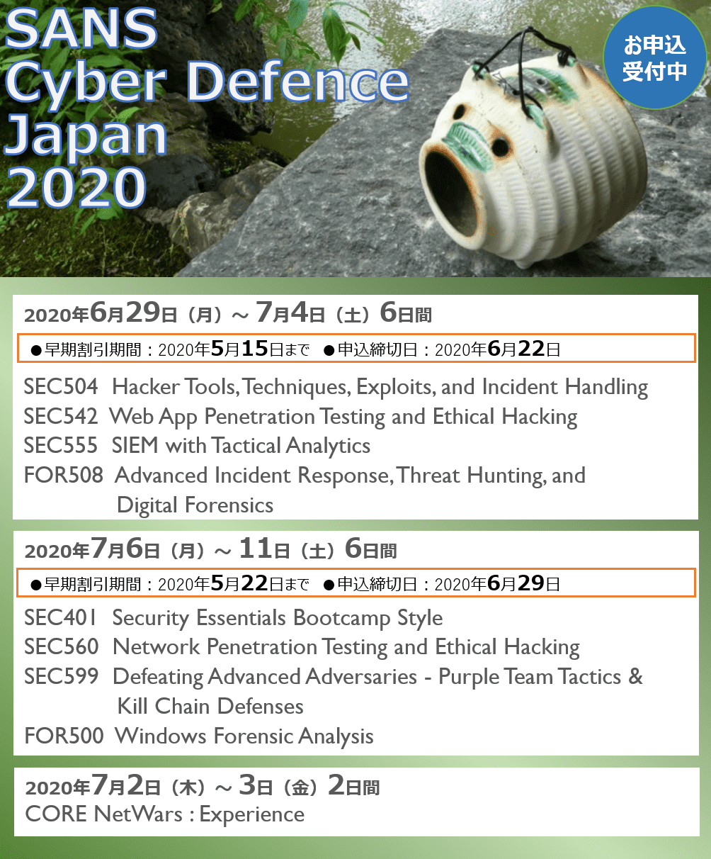 title_cyber_defence_japan_202007
