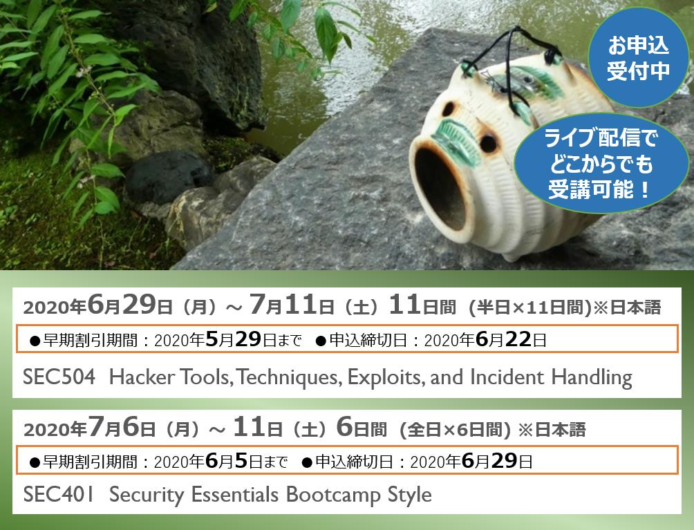 title_cyber_defence_japan_202007_live-1